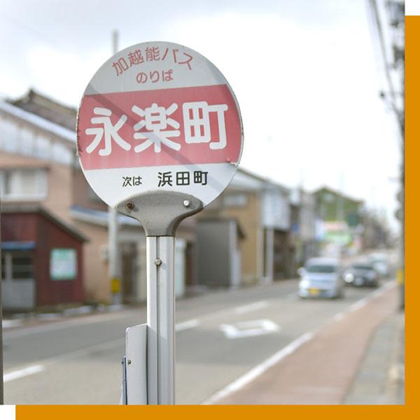 柴田病院最寄りのバス停